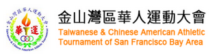 金山灣區華人運動大會  /35th Taiwanese & Chinese American Athletic Tournament of San Francisco Bay Area